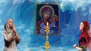 С днем Казанской иконы Божьей Матери!!! Очень красивое поздравление!!!