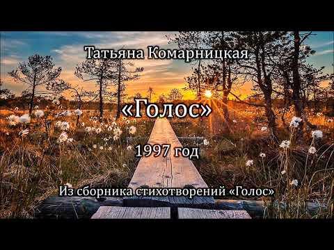 """Татьяна Комарницкая """"Голос"""" христианский стих"""
