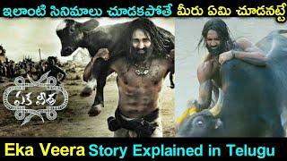 Eka Veera Story Explained in Telugu | ekaveera full movie in telugu | Eka veera Movie in Telugu