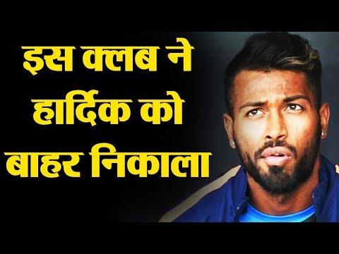 Mumbai's Gymkhana club revoked Hardik  Pandya's membership   वनइंडिया हिंदी