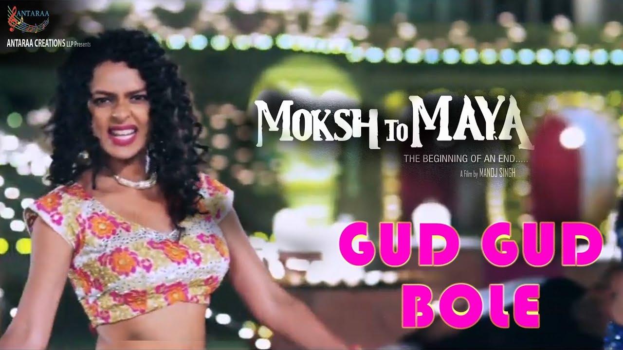Bidita Bag New Item Song Mera Hukkah Bole Gud Gud Moksh To Maya Movie Song Pawani Pandey Youtube