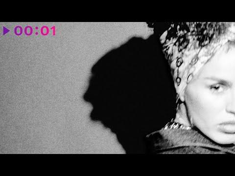 Zivert - Многоточия | Official Audio | 2020