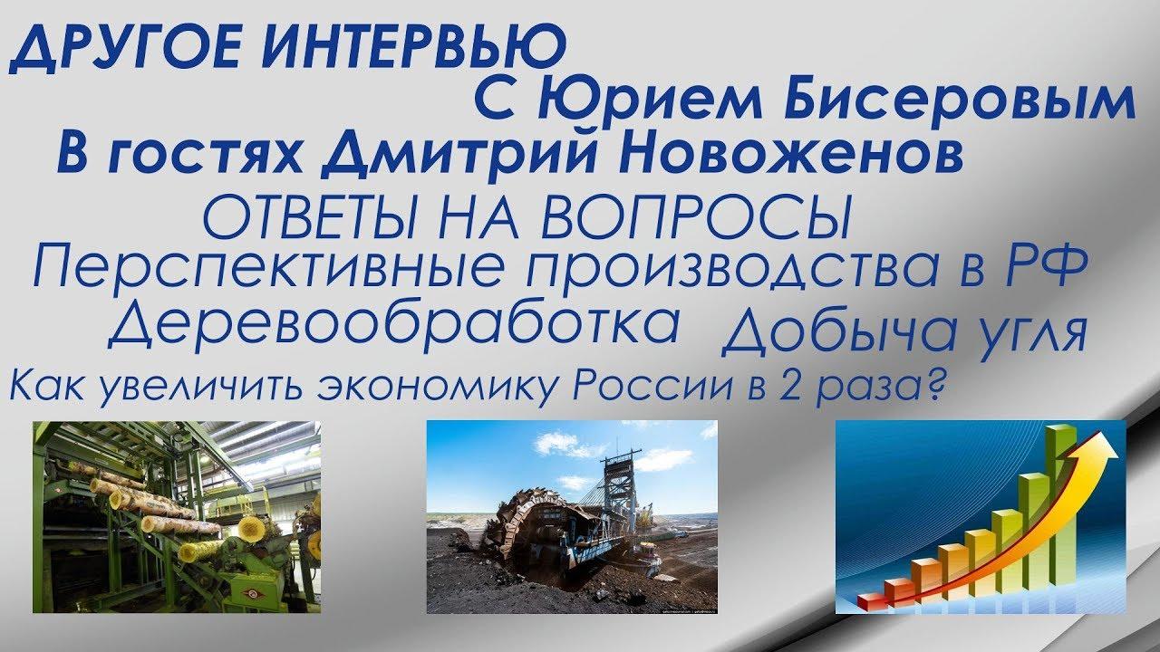 Другое интервью. В гостях Дмитрий Новоженов. Как развивать Дальний Восток и опередить Китай?