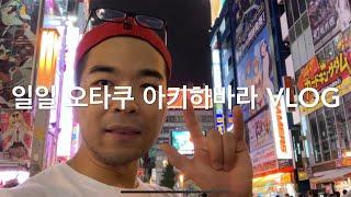 일일 오타쿠 체험 아키하바라 vlog 신세계 오타쿠의 …