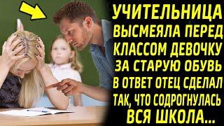 Папе надоело что его дочку обижает учительница он пришёл в школу и красиво поставил её на место