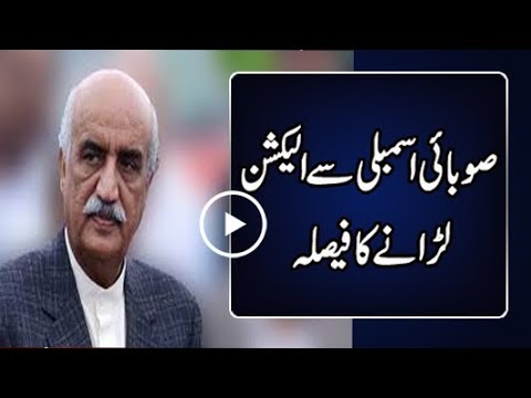 Khursheed Shah to contest general elections 2018 from provincial assembly