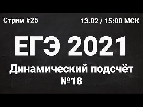 ЕГЭ по информатике 2021.25 Задание 18
