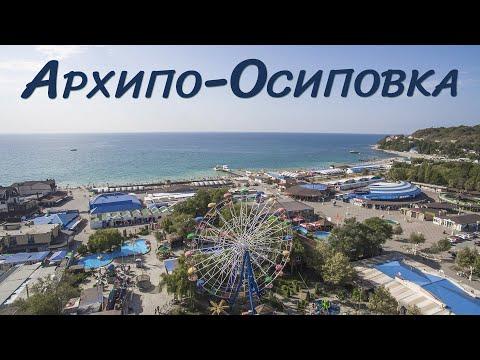Архипо-Осиповка. Отдых на берегу Черного моря. Отдых в Архипке. Пляж. Крутая аэросъемка.
