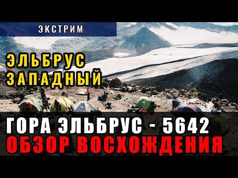 Обзор восхождения на Эльбрус без страховки.  Эльбрус западный 5642 м.  Сентябрь 2014