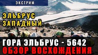 Обзор восхождения на Эльбрус без страховки.  Эльбрус западный 5642 м.  Сентябрь 2014 thumbnail