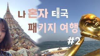 [패키지여행 후기 #2] 노랑풍선 태국 방콕·파타야 1…