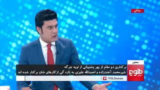 MEHWAR: Calls For Convening Traditional Loya Jirga