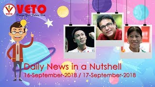 Daily News in a Nutshell | Current Affairs | 17-09-2018 | Veto | Kerala PSC | Current Affairs