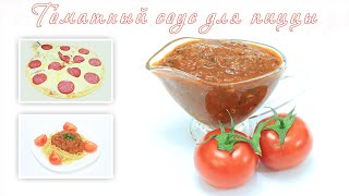 Томатный соус для пиццы, спагетти, макарон. Рецепт приготовления в домашних условиях.