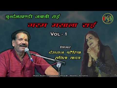 Deshraj Pateriya, Savita Yadav - Competition Desi Masala Rai Vol 1 - Mp3 Audio Jukebox
