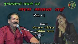 Deshraj Pateriya, Savita Yadav - Competition Desi Masala Rai Vol 1 - Mp3 Audio Jukebox