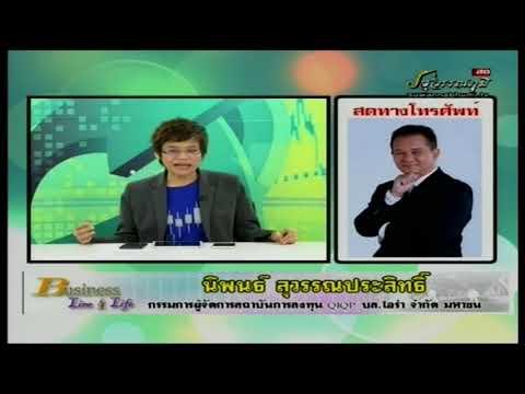 นิพนธ์ สุวรรณประสิทธิ์ 15-01-61 On Business Line & Life
