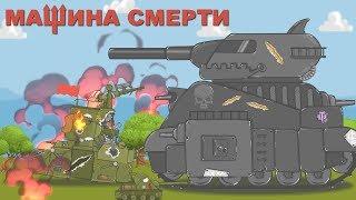 Машина Смерти Мультики про танки