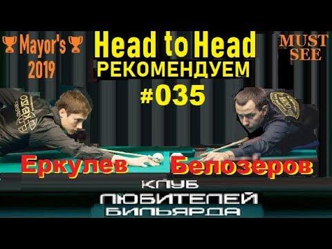 ●О.Еркулев -vs- Д.Белозеров● 🏆1⁄2 Mayor\'s 2019🏆 #3АРУБА_0 35