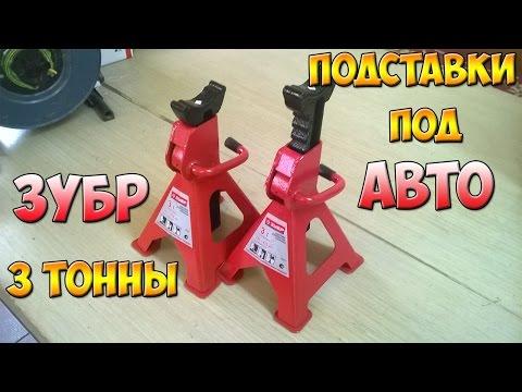 ПОДСТАВКИ ПОД АВТОМОБИЛЬ Ll ЗУБР 3 ТОННЫ
