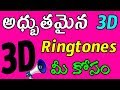 Best 3d ringtones for android phone | download 3d ringtones telugu | best ringtones for phone