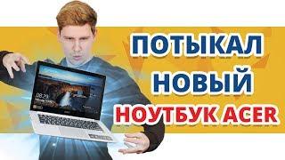 ОН ПРЕКРАСЕН и цена отличная!!11 (⊙ᗜ⊙) Acer Swift 3