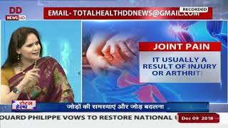 Total Health: Joint Problems & Joint Replacement | 09/12/2018