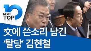 文에 쓴소리 남긴 '탈당' 김현철