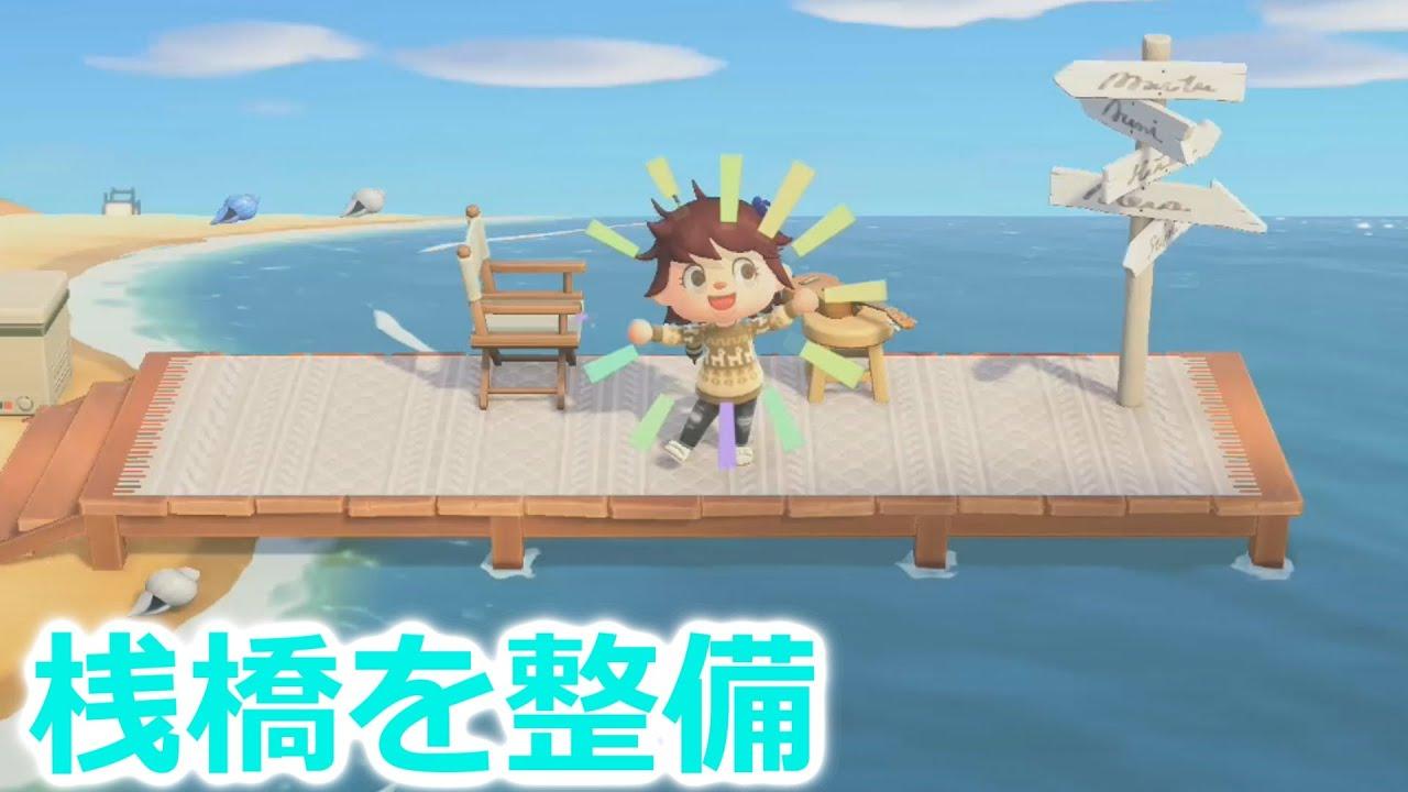釣り あつ 森 桟橋 【あつ森】魚の釣り方とコツ【あつまれどうぶつの森】|ゲームエイト
