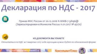 Декларация по НДС 2017