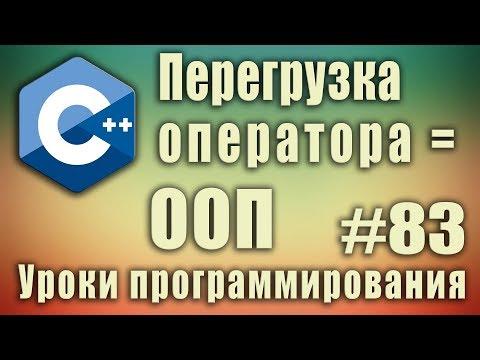 Перегрузка операторов пример. ООП. Перегрузка оператора присваивания.  C++ Для начинающих. Урок#83