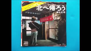 懐かしのEP盤から・・・1975年、TBS系ドラマ「寺内貫太郎一家2」の挿入歌。