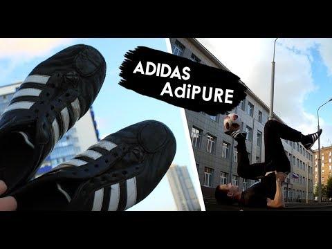 ТЕСТ ОБУВИ ДЛЯ ФУТБОЛЬНОГО ФРИСТАЙЛА - Adidas AdiPURE // Мои первые залки