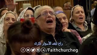 ترنيمة ومهما تكوني حصينة - المرنم/ امير وديع  ـ فريق تسبيح كنيسة الإيمان شبرا مصر - ميدان فيكتوريا