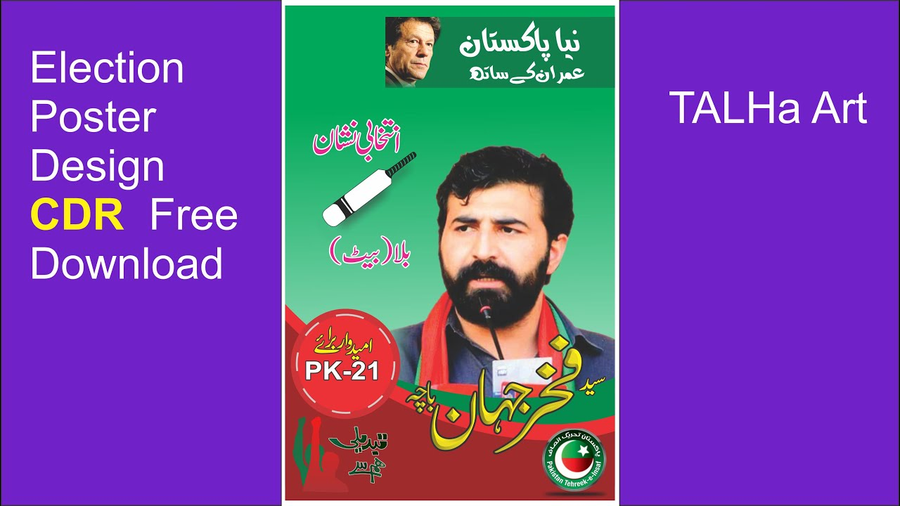 How To Design Professional Election Poster In Coreldrow For Pti