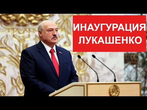 Инаугурация Президента Беларуси Александра Лукашенко. Сентябрь 2020 / Полная версия. Full HD