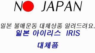일본 아이리스 대체품 / IRIS 대체품,  일본 생활…