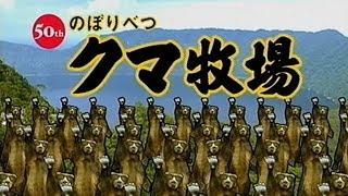 の・ぼ・り・べ・つと・・・いえばクマ牧場 北海道ローカル.