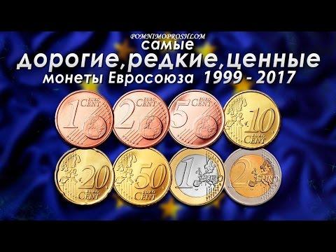 Как выглядит евро монеты