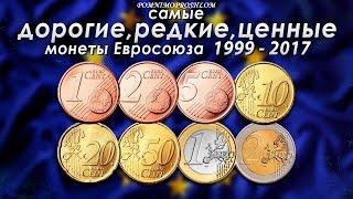 САМЫЕ ДОРОГИЕ, РЕДКИЕ И ЦЕННЫЕ МОНЕТЫ ЕВРОСОЮЗА 1999-2017