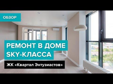 Ремонт квартиры в ЖК «Квартал Энтузиастов» — Знаем как