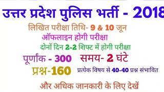 UP police Constable exam date 9 and 10 jun