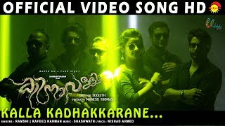 Kalla Kadhakkarane Official Video Song HD | Film Kinavalli