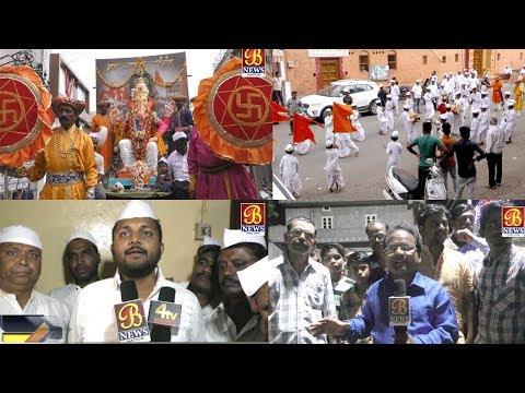 Hindu Muslim Ekta Ka Prateek Bana Ganesh Tevvahar...! Bijapur News 19-09-2018