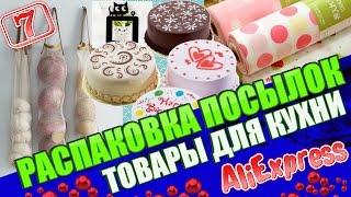 Товари з aliexpress - розпакування  товари для КУХНІ  АЛИЭКСПРЕСС!!!!
