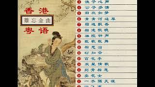 香港粤语难忘金曲 01