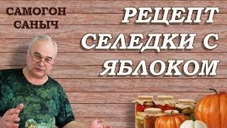 СЕЛЕДКА с ЯБЛОКАМИ / Рецепты закусок