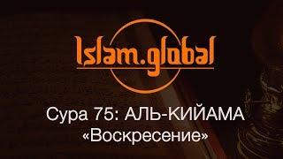 """Сура 75: """"Аль-Кийама"""" (Воскресение)"""