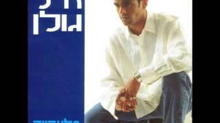 אייל גולן - בלעדייך האלבום המלא