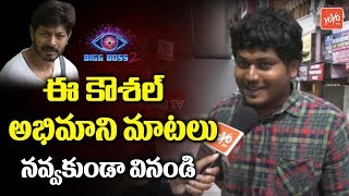 Kaushal Fan Funny Talking About Bigg Boss 2 Telugu Contestants | Ganesh | Tanish | YOYO TV Channel